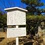 那古野城 石碑と説明板