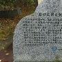 矢田城説明石板