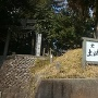 八幡神社入口の土塁と看板