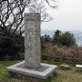 門司城跡碑と関門海峡大橋