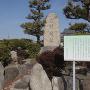 城跡碑説明版