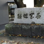 長岡城趾碑
