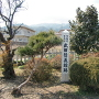 館跡の標柱