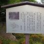 北門跡の案内板