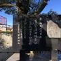 澤井雄重公没後四百年記念碑