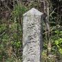 堀秀治陣跡にあった石碑