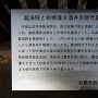 龍海院と前橋藩主酒井氏歴代墓地