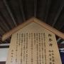 刑部神社の御祭神などの案内板