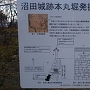 本丸堀発掘調査に関する説明板