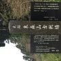 攻城道前の石碑
