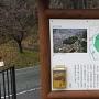 成沢城跡公園案内板