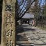 城址に鎮座する眞田神社