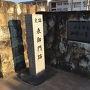 山崎小学校正門前にある表御門跡石碑