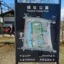 富山城址公園 案内板
