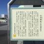 石浜城説明板