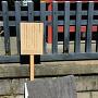 渋谷城砦の石