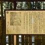京極氏と上平寺 案内板