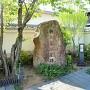 狭山藩陣屋跡石碑