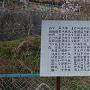 登城口に立つ案内板