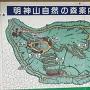明神山自然の森案内図