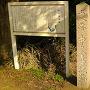 中久喜城跡碑