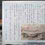 大塩平八郎ゆかりの書院跡案内板