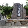 駐車場そばにある石碑