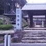 徳祥寺山門(岩村城土岐門)