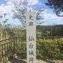 仙台城跡石碑