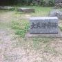 大天守台跡石碑