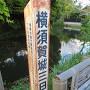 横須賀城三日月池