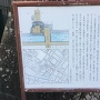 鐘楼にある大手門跡の案内板