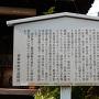 岩倉城跡案内板