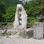 城址碑と案内が書かれた石碑