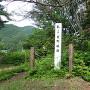 荻町城址にある標柱