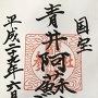 国宝「青井阿蘇神社」御朱印
