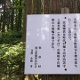 桜井ノ曲輪跡と大井戸の説明板