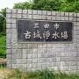 古城浄水場