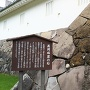 本丸跡の城塁の礎石