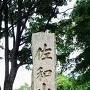 佐和山城跡石碑