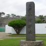 城址碑と三重櫓