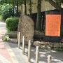 石碑と解説板
