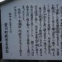 小沢古城址案内板