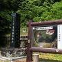 登城口にある石碑と案内板