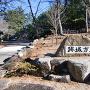 公園入口にある石碑