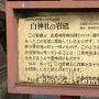 広島城築城当時の南側海岸線にあった岩礁にある白神社
