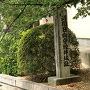 城址碑(木造)