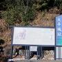 県道沿いに建つ案内板
