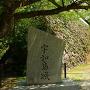 宇和島城 長門丸にある碑と石垣