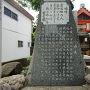 若江城跡由来碑